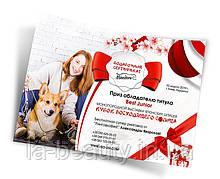 Дизайн и печать подарочных сертификатов