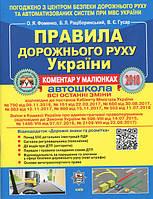 ПДР України 2019. Коментар в малюнках з постановою+QR-КОД