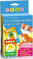 Батяева С. В. Логопедические карточки (кошка) Росмэн 4660006878582