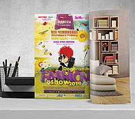 Дизайн рекламы в журнал / каталог