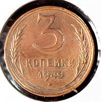 Монета СССР 3 копейки 1949 г., фото 1