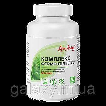 Комплекс Ферментов Плюс 90 шт Артлайф БАД энзимы для пищеварения