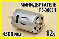 Мини электродвигатель RD380SH 12v 4500prm 38x28mm электромотор двигатель постоянного тока
