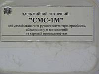 """Техническое моющее средство """"СМС-1М"""" для молочных предприятий"""