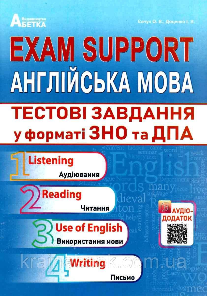 Англійська мова. Exam Support. Тестові завдання у форматі ЗНО та ДПА. Євчук О., Доценко І.