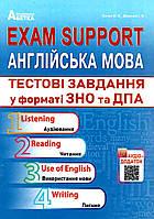 Англійська мова. Exam Support. Тестові завдання у форматі ЗНО та ДПА. Євчук О., Доценко І., фото 1