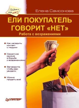 """""""Якщо покупець каже """"НІ"""" - Олена Самсонова"""