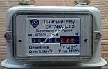 Газовый счетчик мембранный Октава G4, фото 2