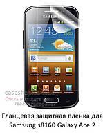 Глянцевая защитная пленка для Samsung i8160 Galaxy Ace 2
