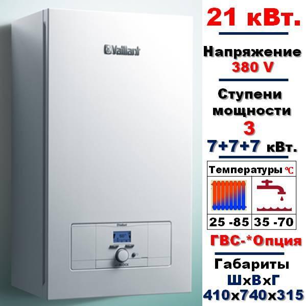 Котел электрический настенный-Vaillant ,eloBLOCK VE21/14 ,мощность-21 кВт.