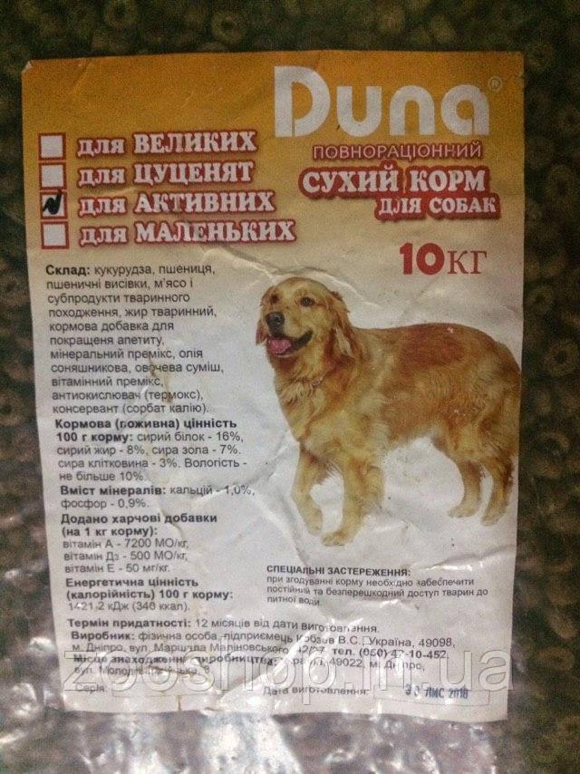 Корм Duna для активных собак 10 кг