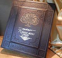 Кожаная родословная книга на украинском языке