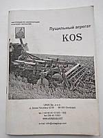 Лущильный агрегат KOS Инструкция по эксплуатации и каталог запчастей