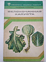 Белокочанная капуста И.Е.Китаева