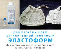 Бюджетный силикон для форм ЭЛАСТОФОРМ для простых форм, фото 1