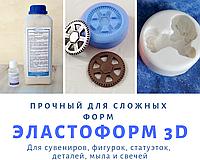 Прочный силикон для форм ЭЛАСТОФОРМ 3Д для сложных форм
