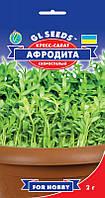 Кресс-салат Афродита