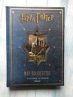 « Гарри Поттер . Мир Волшебства . » Джоди Ревенсон