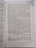 """Курорт """"Моршин"""" Ф.П.Горбенко, фото 5"""