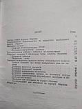 """Курорт """"Моршин"""" Ф.П.Горбенко, фото 6"""