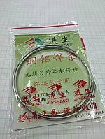 Припой с флюсом для пайки алюминия, меди H-102 (ф2,0мм, 37см), фото 1