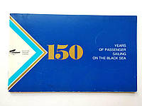 150 лет пассажирского плавания на Черном море. Пакетбот Одесса. ЧМП