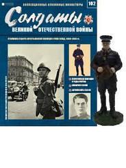 Солдаты Великой Отечественной Войны (Eaglemoss) №162 Старшина рабоче-крестьянской милиции 1:32