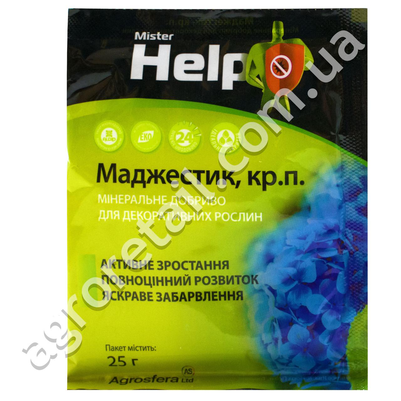 Удобрение Маджестик для декоративных растений 25 г