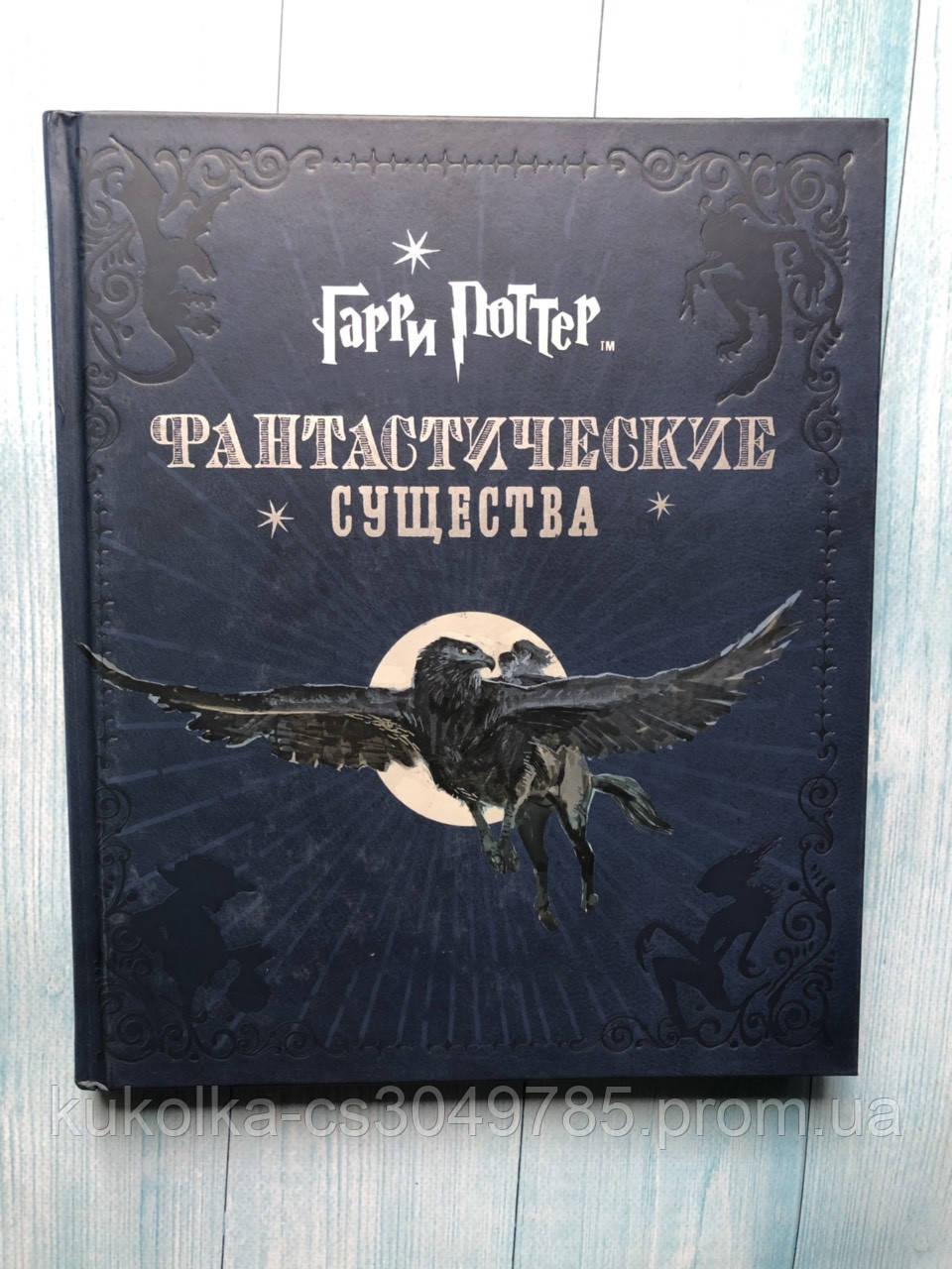 Книга Гарри Поттер Фантастические существа Джоди Ревенсон арт.9785353073451