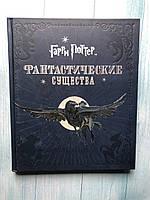 Книга Гарри Поттер Фантастические существа Джоди Ревенсон арт.9785353073451, фото 1