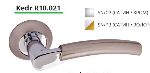 Комплект дверных ручек ТМ КЕдр 10.021