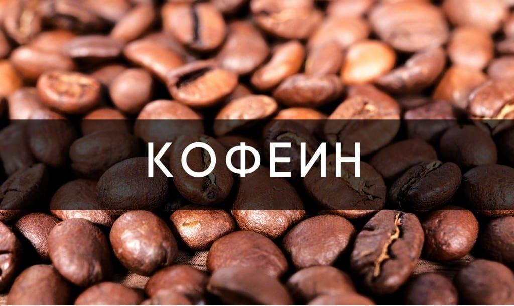 Кофеин 10 г