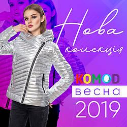 Новая коллекция женских курток, парок и пальто «Весна 2019»!