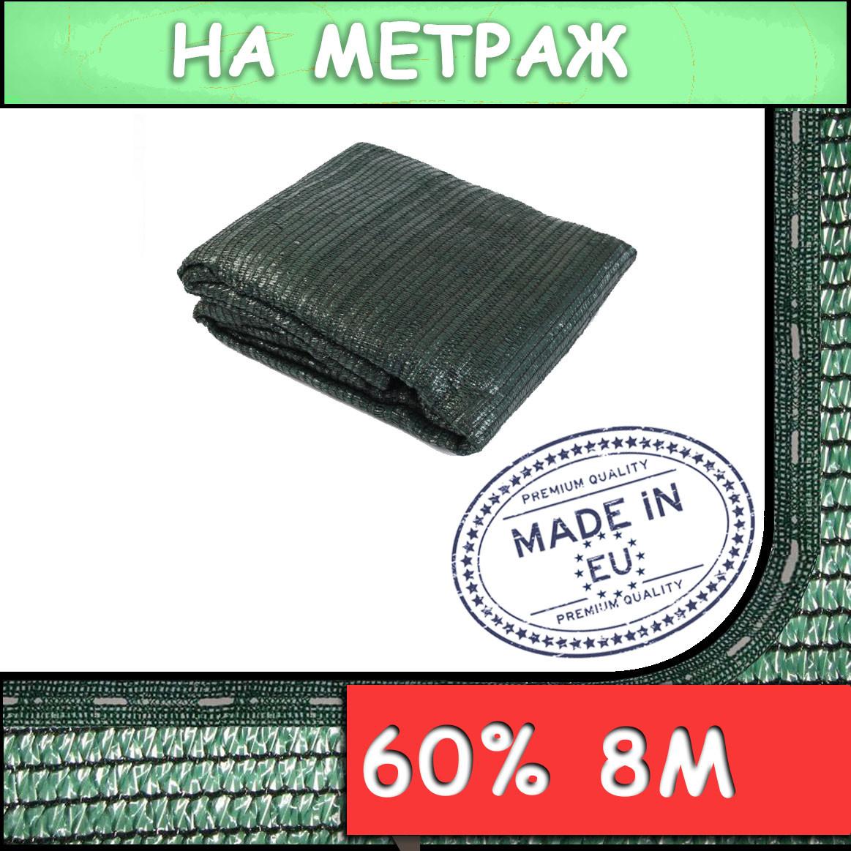 Сетка затеняющая 60% ширина 8м
