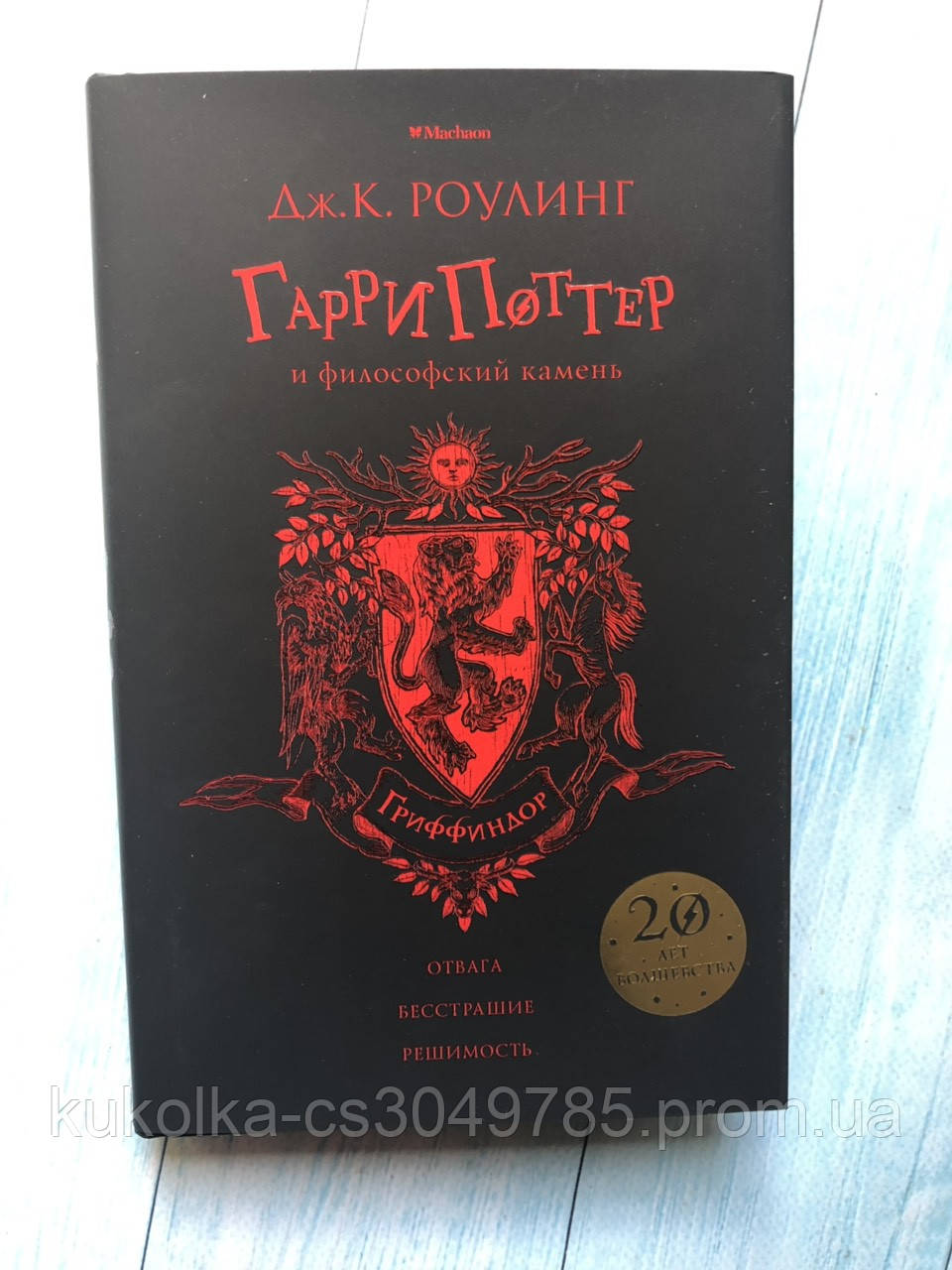 Книга Джоан Роулинг Гарри Поттер и философский камень Гриффиндор арт.9785389136212