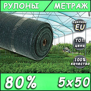 Сетка затеняющая 80% 5х50