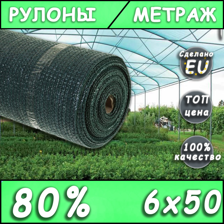 Сетка затеняющая 80% 6х50