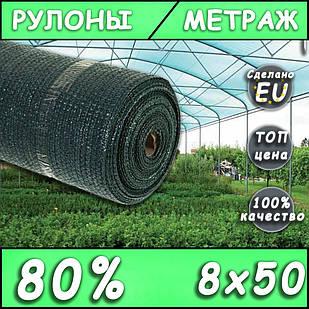 Сетка затеняющая 80% 8х50