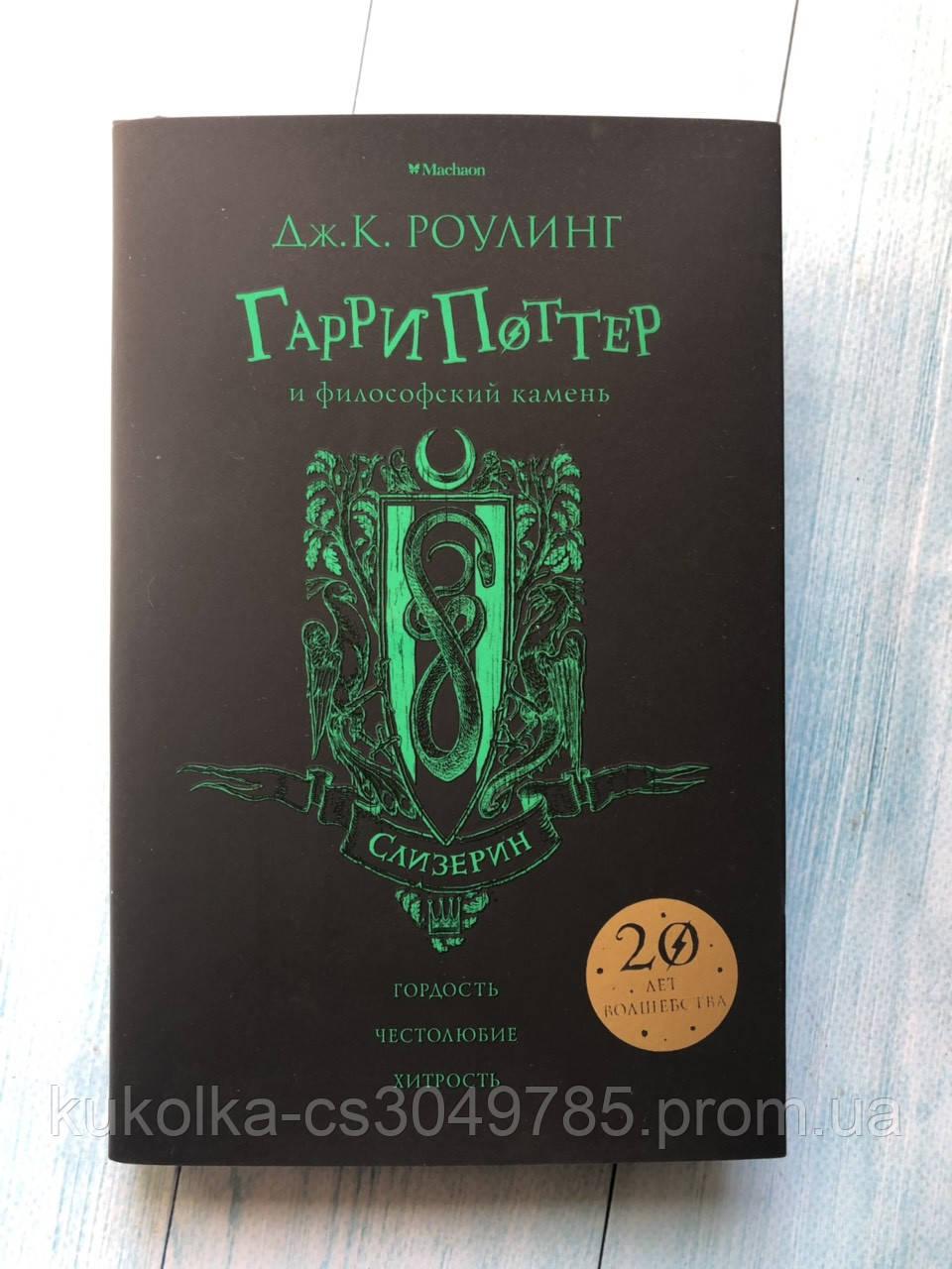 Книга Гарри Поттер и философский камень Слизерин Роулинг Дж.К. Махаон арт.9785389136243