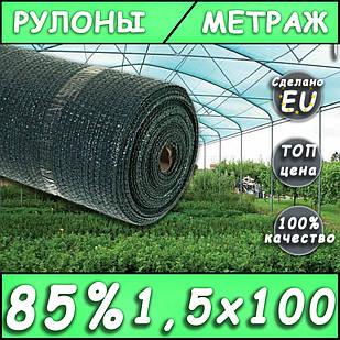 Сетка затеняющая 85% 1,5х100