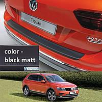 Volkswagen Tiguan 2016+ пластиковая накладка заднего бампера