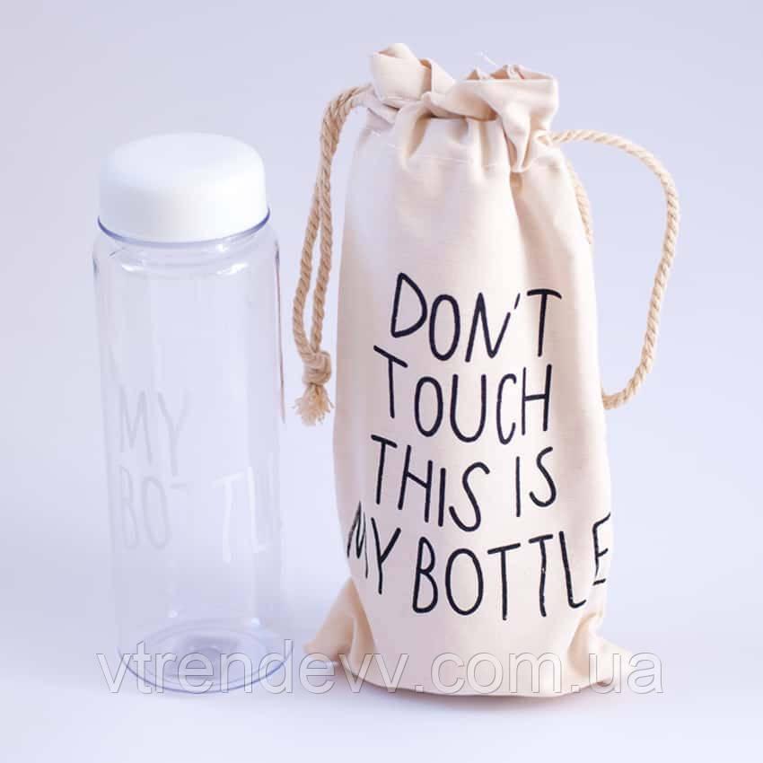 Бутылка My Bottle в чехле 500 ml (белая)