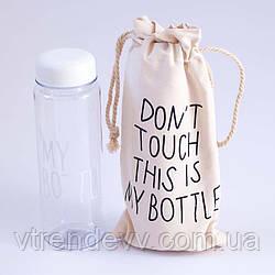 Бутылка My Bottle в чехле 500 ml белая