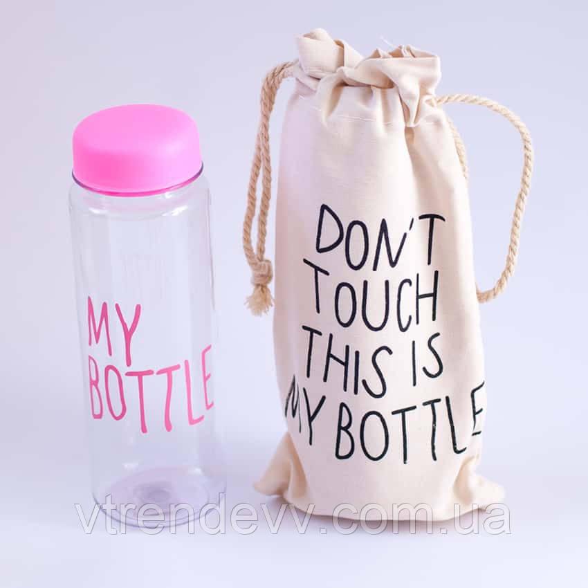 Бутылка My Bottle в чехле 500 ml (розовая)