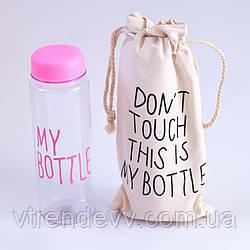 Бутылка My Bottle в чехле 500 ml розовая