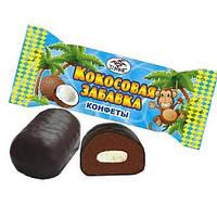 Кокосовая забавка  конфета (Доминик) 3,2 кг