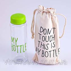 Бутылка My Bottle в чехле 500 ml салатовая
