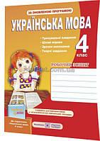 4 клас / Українська мова. Робочий зошит до підручника Вашуленко / Данилко / ПІП