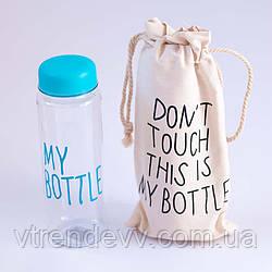 Бутылочка My Bottle в чехле 500 ml (бирюза)