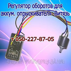 Регулятор оборотов для аккумуляторного опрыскивателя Витязь